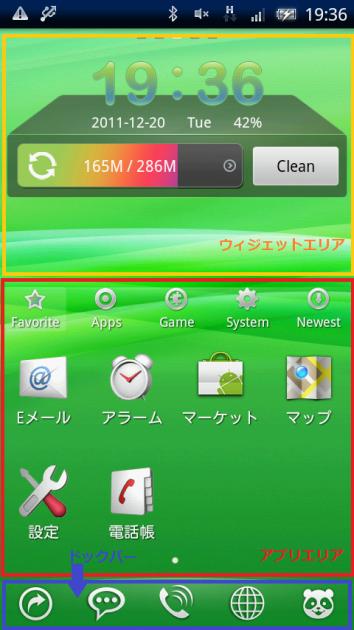Hi Launcher:大きく3エリアに分かれているホーム画面