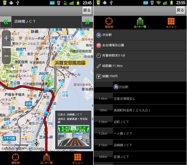 地図マピオン+3D:プレミアムサービスでは、ドライブルートや徒歩ルートも検索可能
