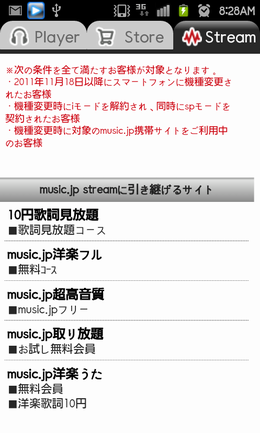 music.jp:音楽/動画/歌詞を楽しむ総合音楽アプリ:ケータイから引き継ぎも可能
