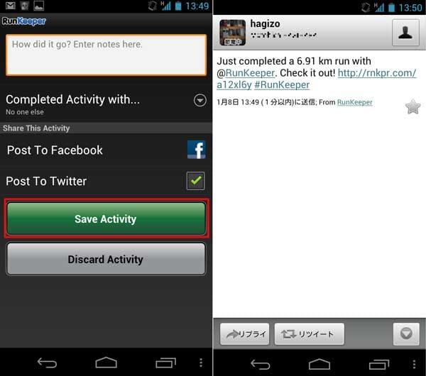 RunKeeper:「Save Activity」をタップ(左)ゴール時の『Twitter』投稿画面(右)