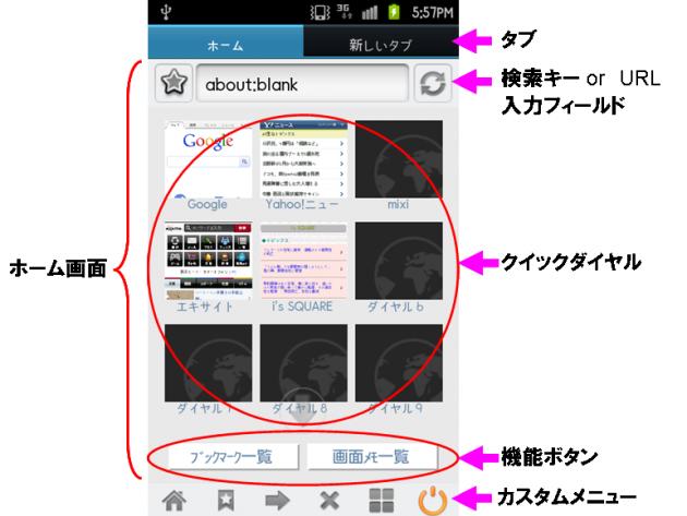 Angel Browser:ホーム画面をベースに操作