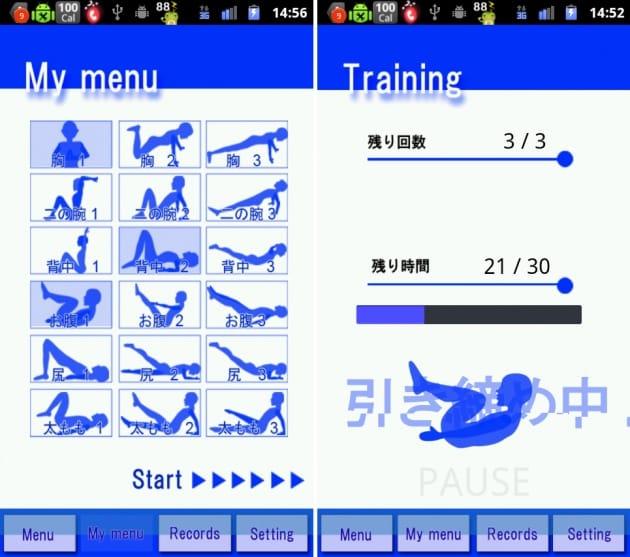 引き締めトレーニング:「My menu」で自分に必要なプログラムだけ選択可能(左)トレーニング中の画面(右)