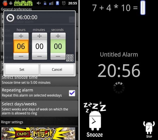 AlarmDroid:計算式を解く間にアラーム音が大きくなり、ただただ焦る