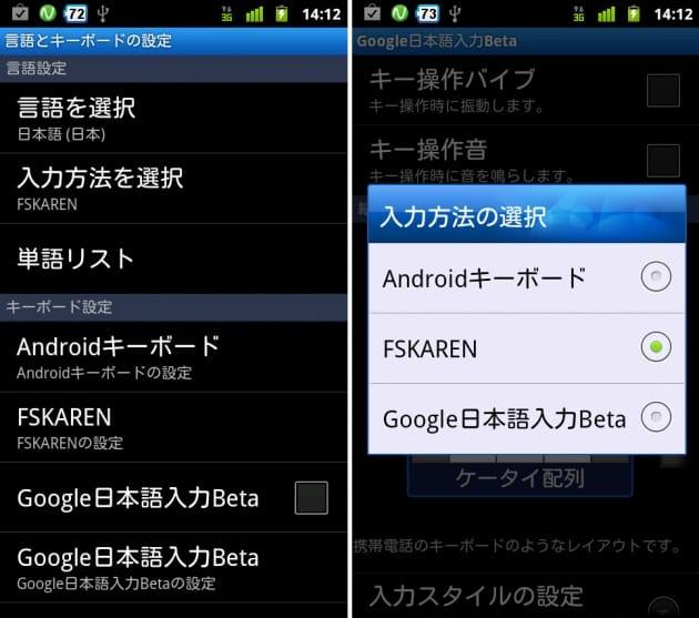 Google 日本語入力:端末の設定画面で本アプリにチェックを入れる