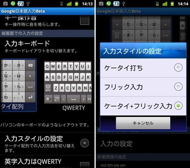 Google 日本語入力:キーボードは「ケータイキー」と「QWERTYキー」。入力スタイルも選択が可能