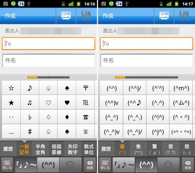 Google 日本語入力:記号・顔文字の切り替えはアイコンをタップ。左右フリックでカテゴリ内の選択ができる