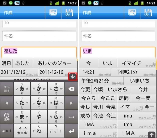 Google 日本語入力:変換候補一覧を見るにはキーボード右上にある矢印をタップ