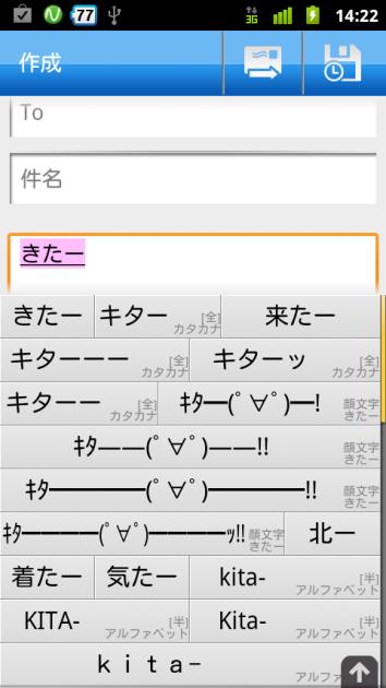 Google 日本語入力:顔文字AAの定番キタ――(゚∀゚)――!!ももちろん収録