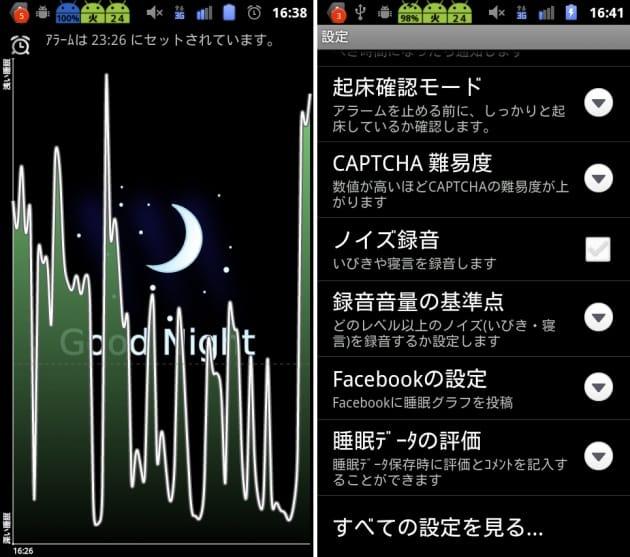 Sleep as Android Unlock:自分の睡眠サイクルがわかるのはとても不思議