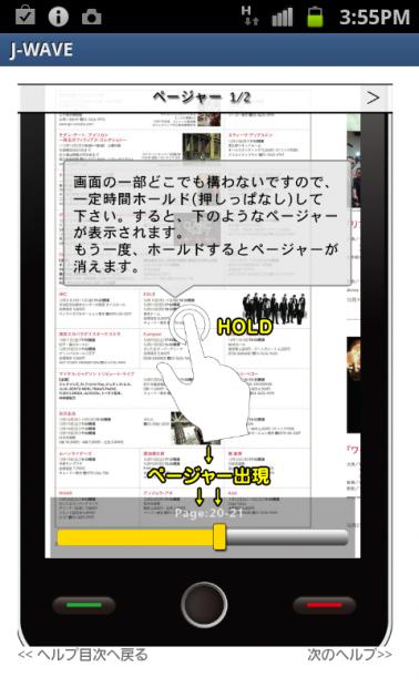 J-WAVE:「ヘルプ」から操作方法を確認できる