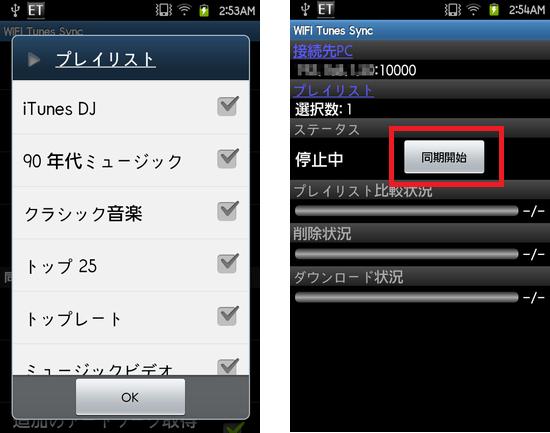 WiFi Tunes Sync:プレイリストを選択したら、「同期開始」をタップしよう