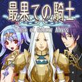 RPG 最果ての騎士 - KEMCO
