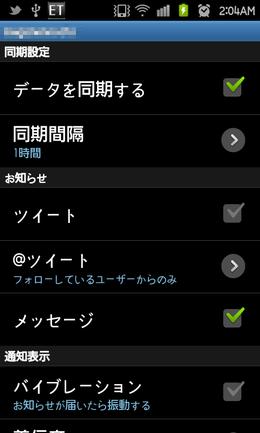 Twitter:設定画面から通知方法を選べる