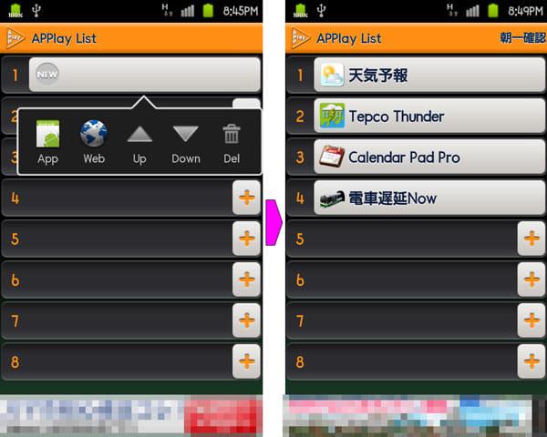 自動巡回アプリ【APPlay】:アプリやWebサイトを登録しよう