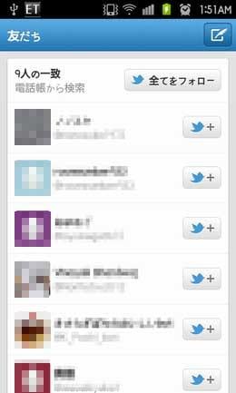 Twitter:便利な友達検索