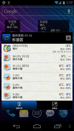世界天気時計:天気情報の詳細をチェック