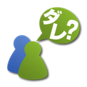 「who are you?」android電話帳(お試し版)