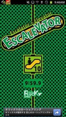 エスカレベーター:タイトルをタッチすれば英語でプレイができるぞ。