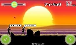 ハマベノフタリ:恋人と一定の距離を保ちつつ走り続けるゲーム。
