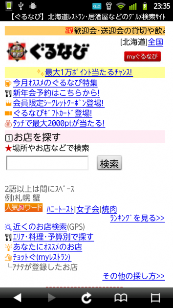 GalapaBrowser:ケータイサイトが見られる