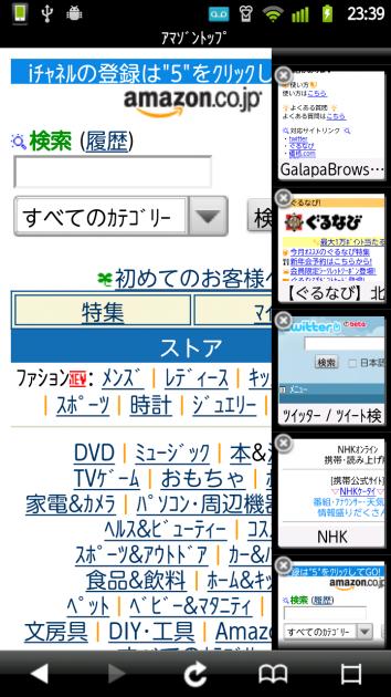 GalapaBrowser:タブを確認できる