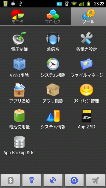 Android Assistant(18 の主要機能):「ツール」タブ画面