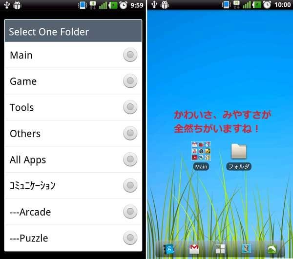GoToApp App Organizer:表示させたいフォルダを選択(左)ホーム画面に設置。デフォルトと比較(右)