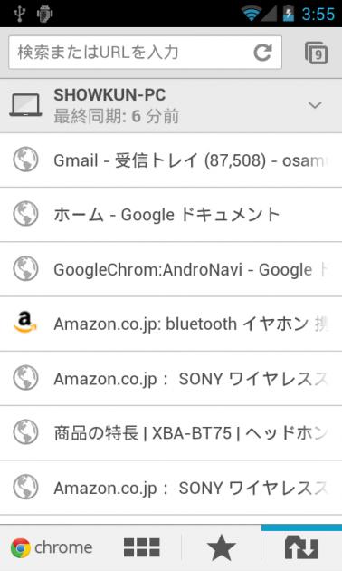 Chromeブラウザ-Google:PC版のタブを表示