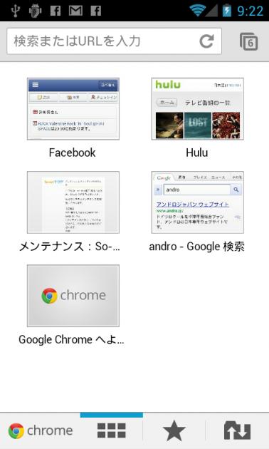 Chromeブラウザ-Google:表示したことのあるページをサムネイルで表示