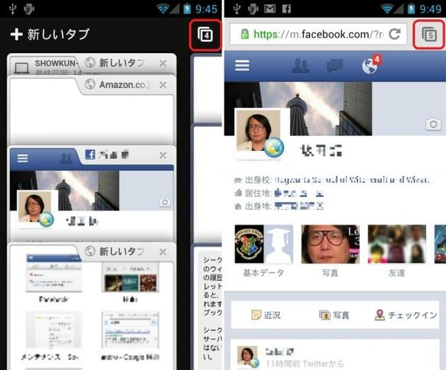 Chromeブラウザ-Google:ファイルキャビネット内のファイルのようにタブを表示(左)FaceBookを使ってもなかなか快適(右)