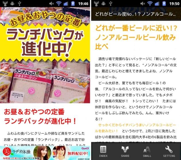 熱犬通信@Hot-Dog PRESS アイドル・グルメ・音楽:「TOPICS」の記事。毎週記事の内容は変わる