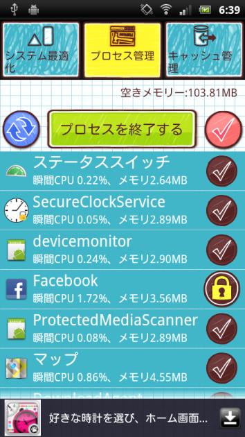 スマホ最適化のたしなみ:除外設定したアプリは「鍵」アイコンで保護される