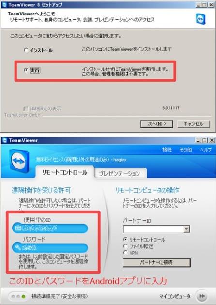 TeamViewerでリモートコントロール:PC側ソフト起動画面(上)パートナーIDとパスワード画面(下)