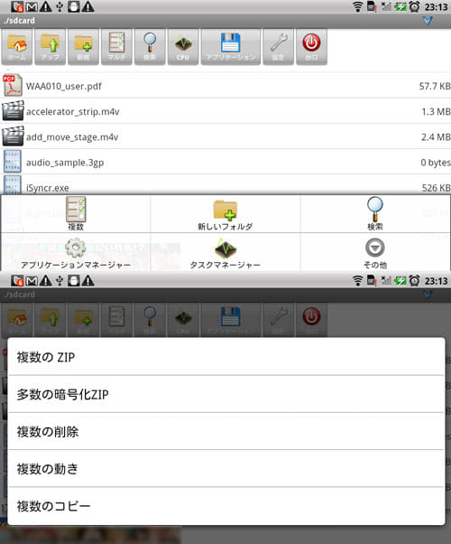 AndroZip File Manager:ファイル選択画面