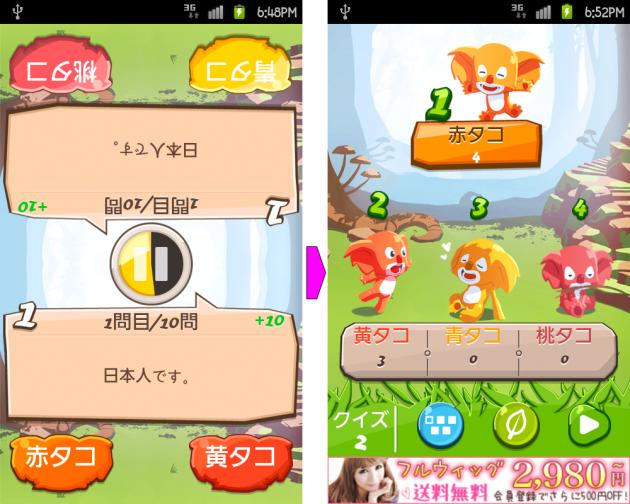 Koalyptus (日本クイズ - 無料ゲー):「マルチモード」で対戦も可能。画面は「早押しモード」
