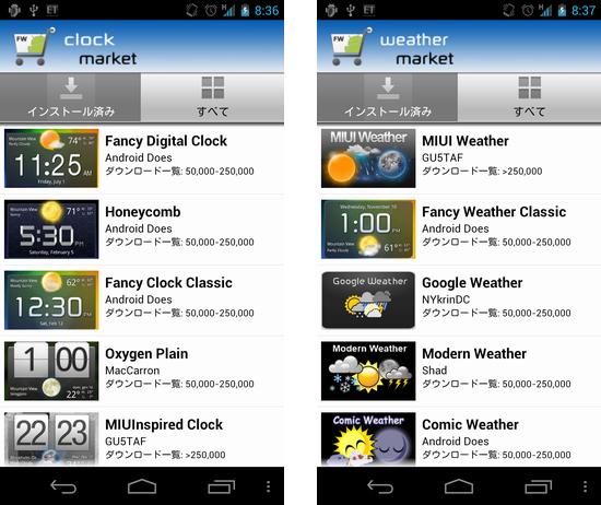 Fancy Widgets:時計のスキン(左)天気のスキン(右)