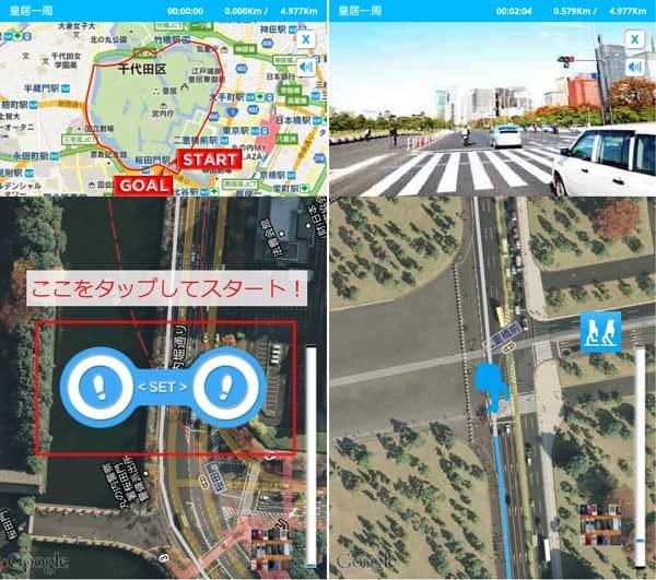 FLICK RUN:スタート画面(左)ランニング画面(右)