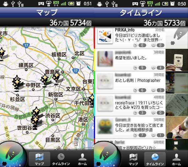 ピリカ-つながるゴミ拾い:「マップ」画面(左)「タイムライン」画面(右)