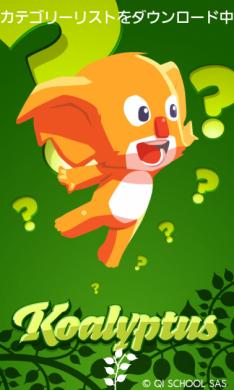 Koalyptus (日本クイズ - 無料ゲー)