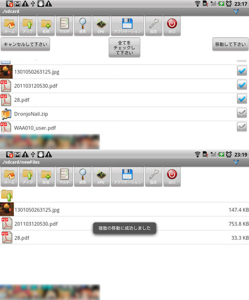 AndroZip File Manager:ファイル移動画面