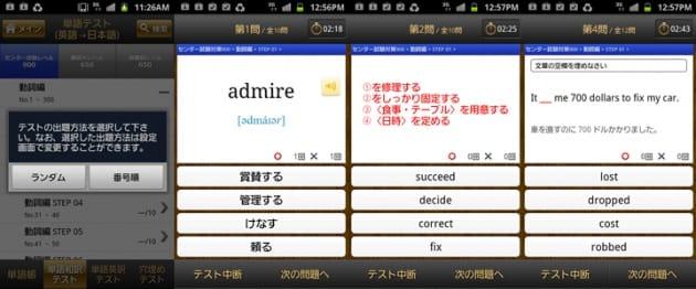 ジーニアス英単語2200:テスト(英語→日本語、日本語→英語、例文穴埋め)