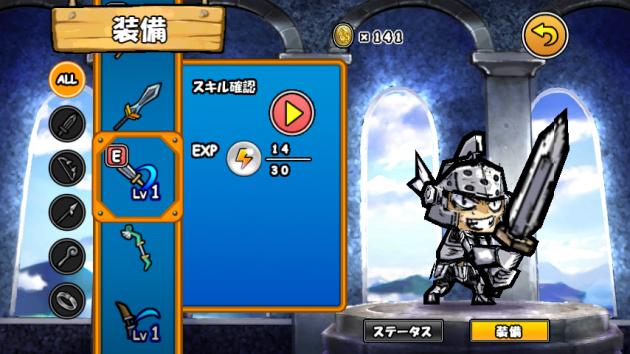 ケリ姫クエスト:ステータス画面で装備を変更しよう