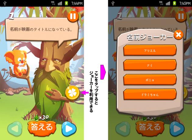 Koalyptus (日本クイズ - 無料ゲー):答えがわからない時はジョーカーを使おう