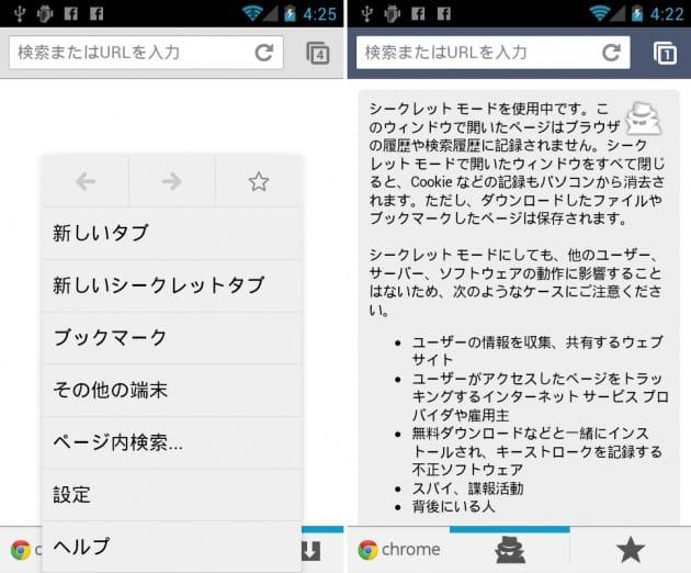 Chromeブラウザ-Google:メニュー画面(左)シークレットモードの表示画面(右)
