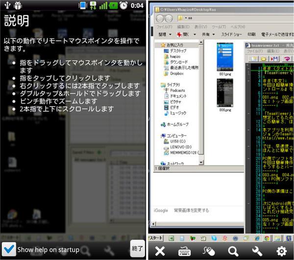 TeamViewerでリモートコントロール:説明画面(左)スマホに表示されたPCのデスクトップ画面(右)