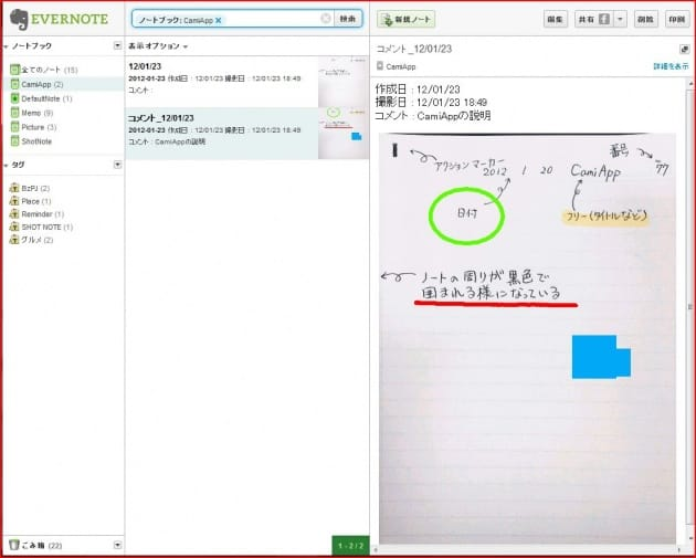 CamiApp:PCの「Evernote」サイト画面