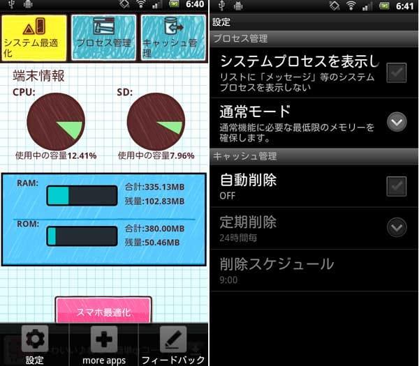 スマホ最適化のたしなみ:メニューをタップ(左)設定画面(右)