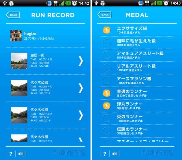 FLICK RUN:「RECORD」画面(左)「MEDAL」画面(右)