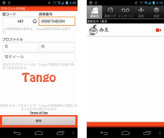 Tangoテキスト、音声、ビデオ通話:アカウントを作成(左)本アプリを入れているユーザを、自動で検索(右)