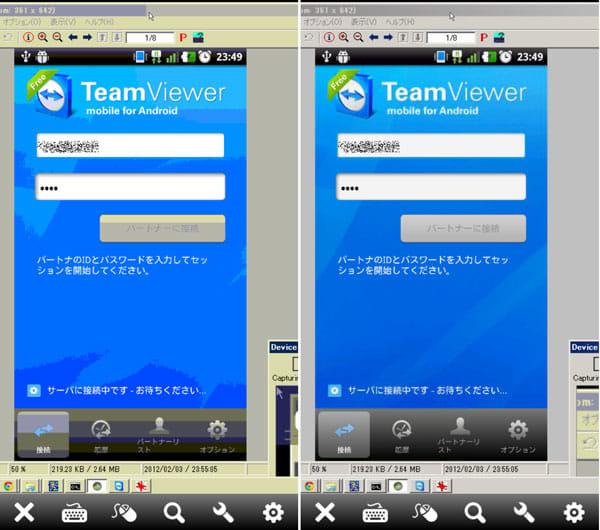 TeamViewerでリモートコントロール:「速度の最適化」画面(左)「画質の最適化」画面(右)
